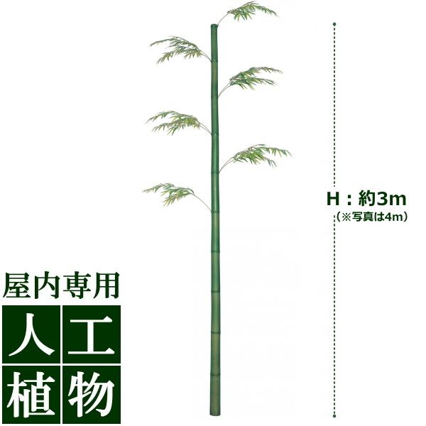 /人工植物/グリーンデコ モウソウ竹 3m(リーフ5本付き)/送料無料