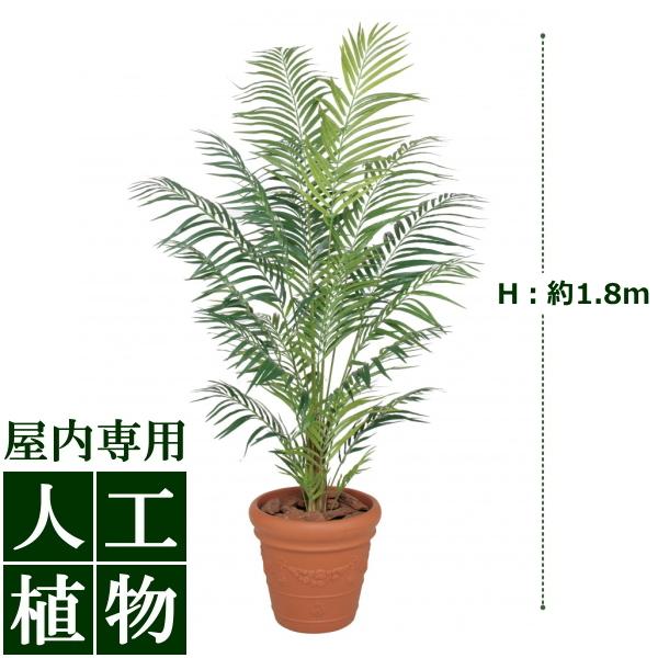 /人工植物/グリーンデコ鉢付 アレカヤシ 1.8m/送料無料/RCP/05P03Dec16/【HLS_DU】