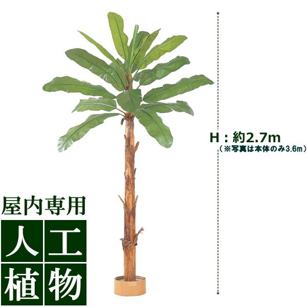 /人工植物/グリーンデコ 大型人工樹バナナ 組立式 鉢付 2.7m/送料無料/RCP/05P03Dec16/【HLS_DU】
