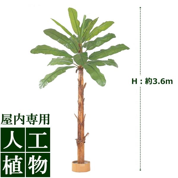 /人工植物/グリーンデコ 大型人工樹バナナ 組立式 本体のみ 3.6m/送料無料/RCP/05P03Dec16/【HLS_DU】