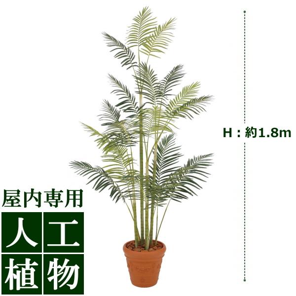 /人工植物/グリーンデコ鉢付 ヒメヤシ 1.8m /送料無料/RCP/05P03Dec16/【HLS_DU】