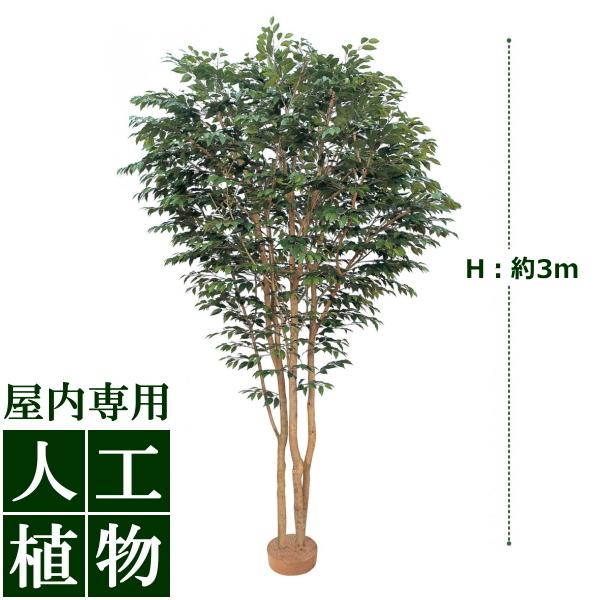 /人工植物/グリーンデコ 大型人工樹ベンジャミン 鉢無 3.0m/送料無料
