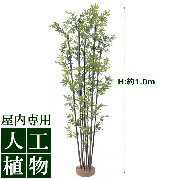 「美しい」がずっと続く。自然な色合い、表情が美しい人工植物。 /人工植物/グリーンデコ 黒竹7本立 1.0m(鉢無) /送料無料/RCP/05P03Dec16/【HLS_DU】