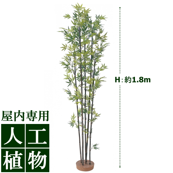 /人工植物/グリーンデコ 黒竹5本立 1.8m(鉢無) /送料無料
