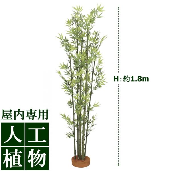 /人工植物/グリーンデコ 青竹7本立 1.8m(鉢無) /送料無料