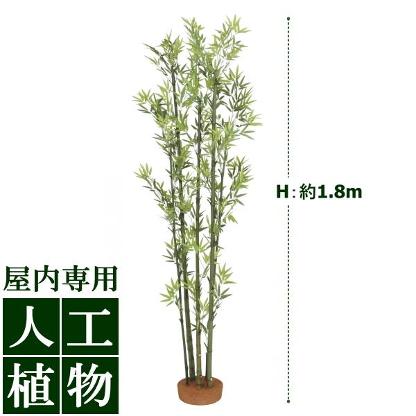 /人工植物/グリーンデコ 青竹5本立 1.8m(鉢無) /送料無料