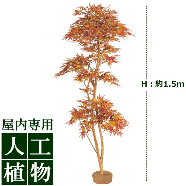 /人工植物/グリーンデコ 紅葉もみじ 鉢無 1.5m/送料無料