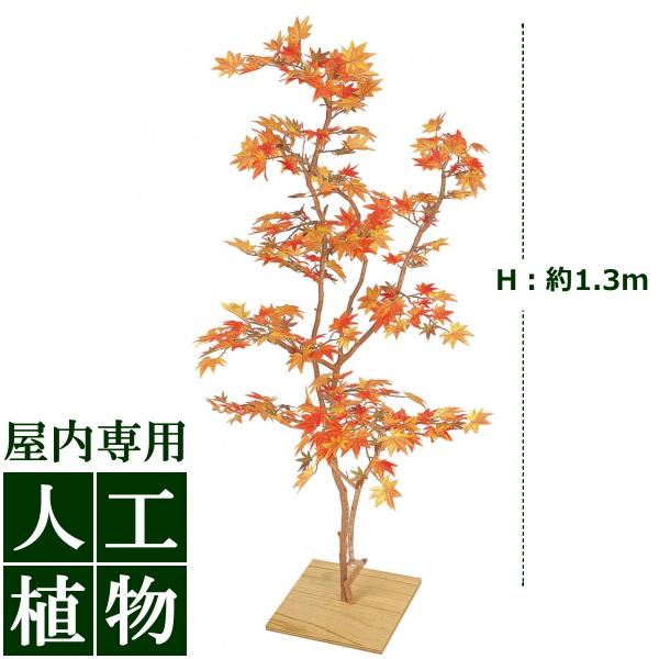 /人工植物/グリーンデコ もみじ板付 紅葉 1.3m/送料無料