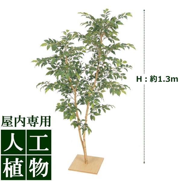 /人工植物/グリーンデコ ベンジャミン板付 エリーゼ 1.3m /RCP/05P03Dec16/【HLS_DU】