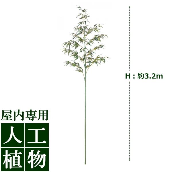 /人工植物/グリーンデコ 地鎮祭用青竹 3.2mジョイント式