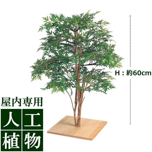 /人工植物/グリーンデコ ミニもみじ 板付 60cm