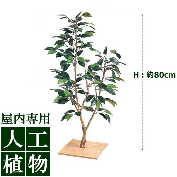 /人工植物/グリーンデコ ミニつばき板付 80cm