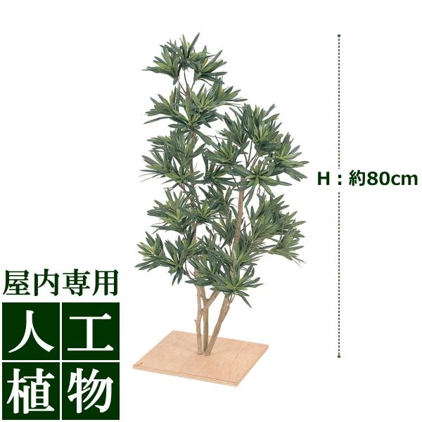 /人工植物/グリーンデコ ミニマキ板付 80cm /RCP/05P03Dec16/【HLS_DU】