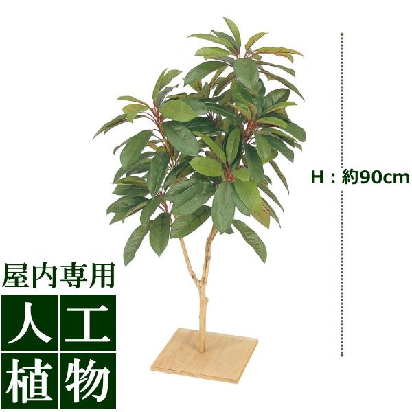 「美しい」がずっと続く。自然な色合い、表情が美しい人工植物。 /人工植物/グリーンデコ ユズリハ 板付 90cm /RCP/05P03Dec16/【HLS_DU】