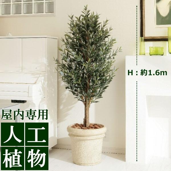 /人工植物/グリーンデコ オリーブツリー 1.6m/送料無料/RCP/05P03Dec16/【HLS_DU】