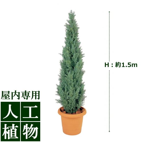 /人工植物/グリーンデコ ヒバツリー ライトグリーン 1.5m/送料無料