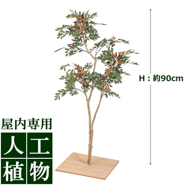 /人工植物/グリーンデコ ナナカマド板付 90cm/送料無料/RCP/05P03Dec16/【HLS_DU】