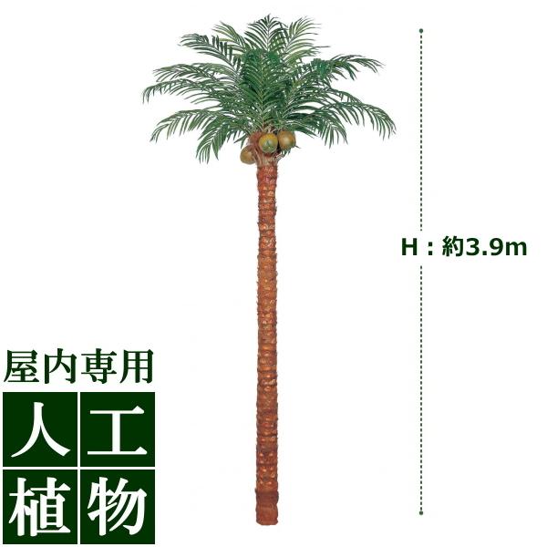 /人工植物/グリーンデコ 大型人工樹 サイパンヤシ 組立式 本体のみ 3.9m/送料無料/RCP/05P03Dec16/【HLS_DU】