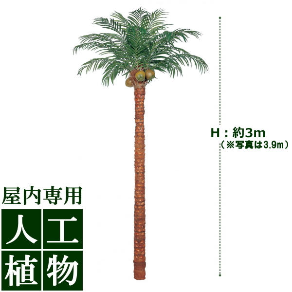 /人工植物/グリーンデコ 大型人工樹 サイパンヤシ 組立式 本体のみ 3.0m/送料無料