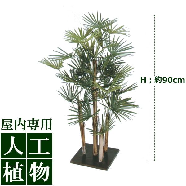 /人工植物/グリーンデコ ミニシュロ 板付 90cm/送料無料/RCP/05P03Dec16/【HLS_DU】