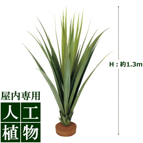 「美しい」がずっと続く。自然な色合い、表情が美しい人工植物。 /人工植物/グリーンデコ パンダナス 1.3m/送料無料/RCP/05P03Dec16/【HLS_DU】