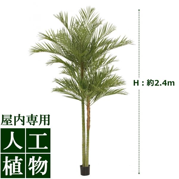 /人工植物/グリーンデコ 大型人工樹アレカパーム2本立 2.4m/送料無料/RCP/05P03Dec16/【HLS_DU】