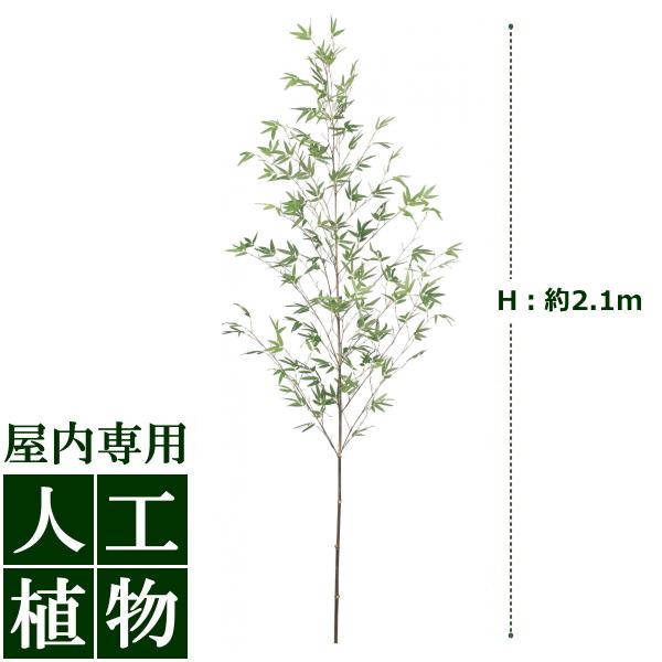 /人工植物/グリーンデコ 爽風竹(そうふうちく) 2.1m