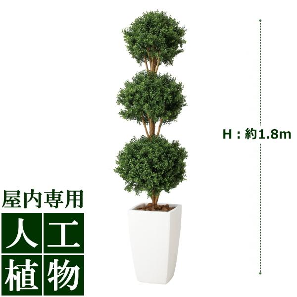 /人工植物/グリーンデコ ボックスウッド トピアリー 1.8m/送料無料