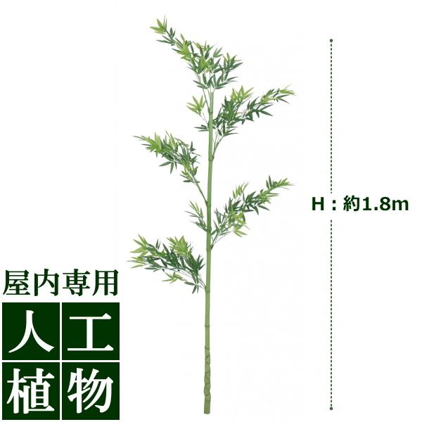 /人工植物/グリーンデコ 青竹1本物 1.8m /RCP/05P03Dec16/【HLS_DU】