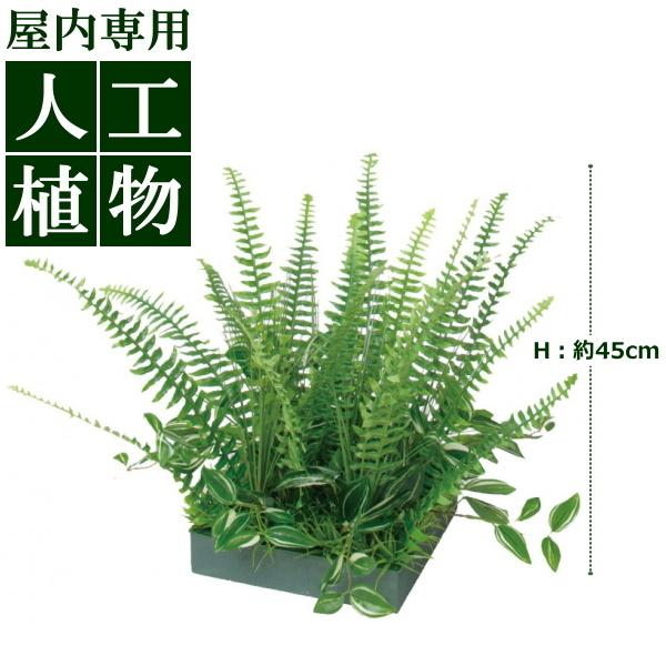 /人工植物/グリーンデコ 山里セット シダ 45cm