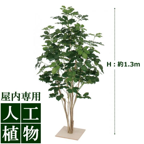 /人工植物/グリーンデコ シェフレラ板付 1.3m/送料無料/RCP/05P03Dec16/【HLS_DU】