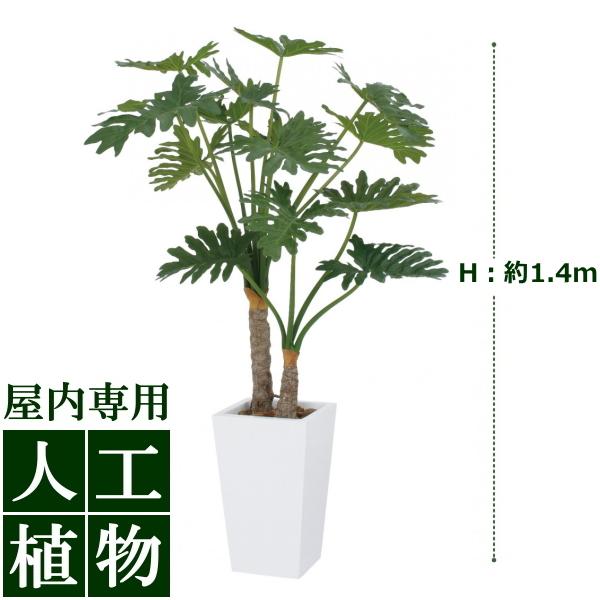 /人工植物/グリーンデコ セローム 2本立 1.4m/送料無料/RCP/05P03Dec16/【HLS_DU】
