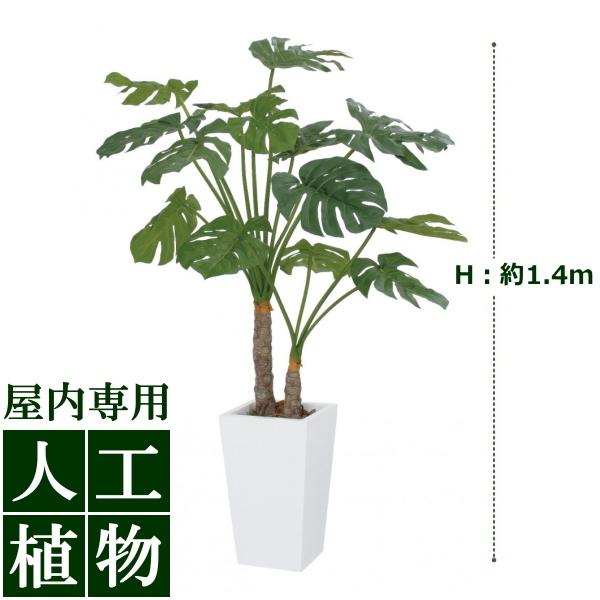 /人工植物/グリーンデコ モンステラ 2本立 1.4m/送料無料/RCP/05P03Dec16/【HLS_DU】