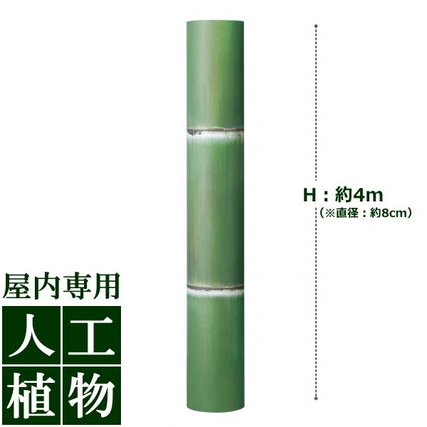 /人工植物/グリーンデコ アル銘竹 孟宗若竹(装飾用)直径80×L4000mm