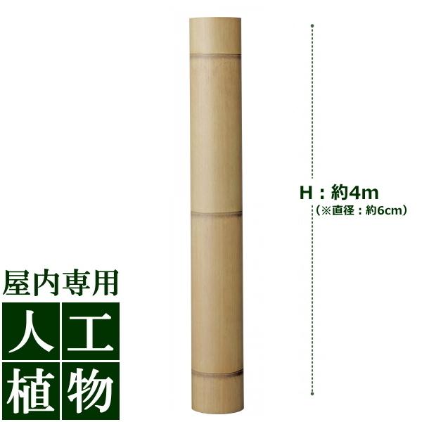 /人工植物/グリーンデコ アル銘竹 孟宗枯竹(装飾用)直径60×L4000mm/RCP/05P03Dec16/【HLS_DU】
