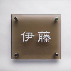 /送料無料/ガラス表札 CS-02B /RCP/05P03Dec16/【HLS_DU】