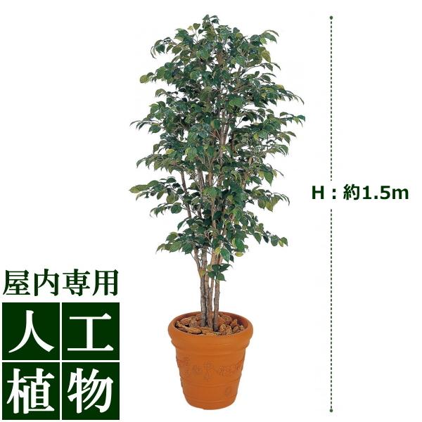 /人工植物/グリーンデコ ベンジャミンナチュラル 1.5m/送料無料/RCP/05P03Dec16/【HLS_DU】