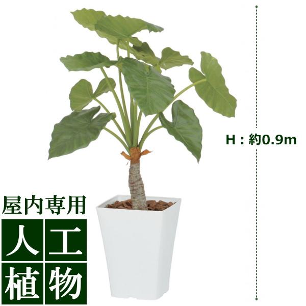 /人工植物/グリーンデコ クワズイモ 0.9m/送料無料/RCP/05P03Dec16/【HLS_DU】