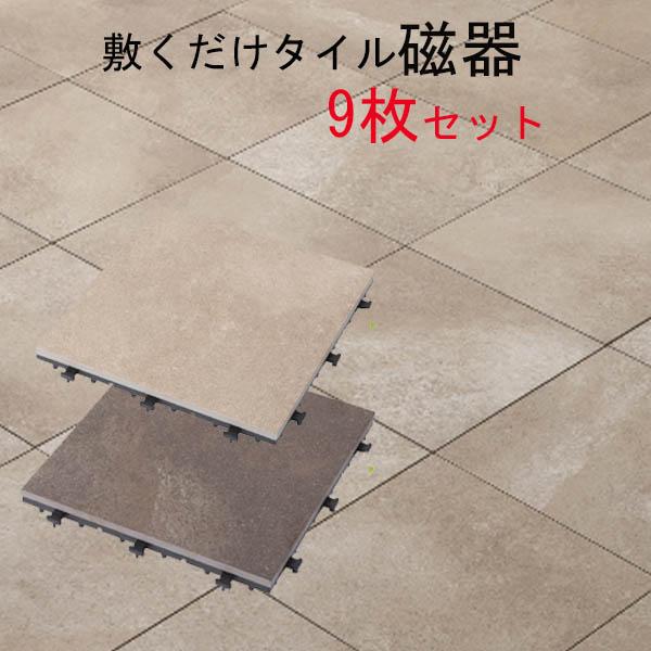 「敷くだけタイル 磁器 30×30 9枚セット」デッキパネル タイルデッキ フロアデッキ ベランダ バルコニー