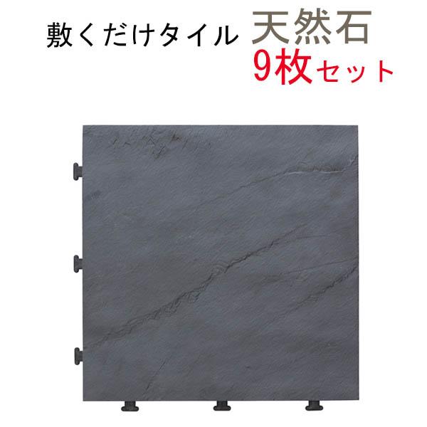 「敷くだけタイル 天然石 ブラック 30×30 9枚セット」デッキパネル タイルデッキ フロアデッキ ベランダ バルコニー