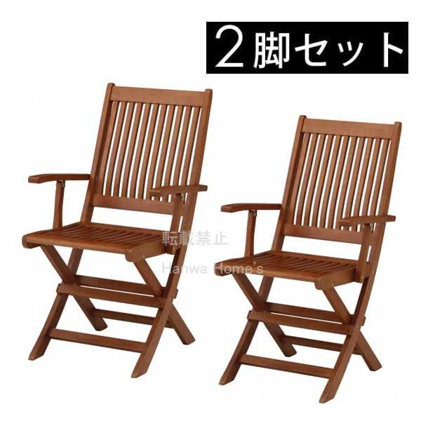 ガーデンフォールディングアームチェアー 2脚セット【大型宅配便】/ガーデンテーブル・ガーデンファニチャー/RCP