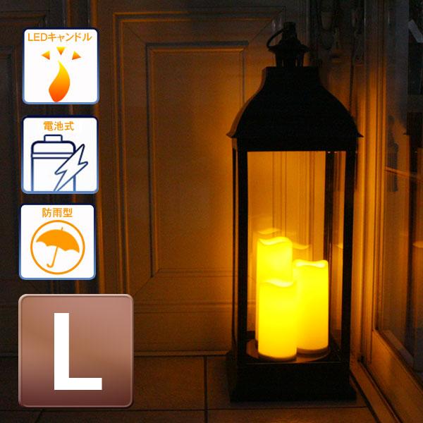 電池式ランタンライト L アンティークゴールド/ガーデンライト/インテリアライト/パーティーライト/LEDライト/LEDキャンドル/イルミネーション/ハロウィン/クリスマス/RCP/05P03Dec16/【HLS_DU】