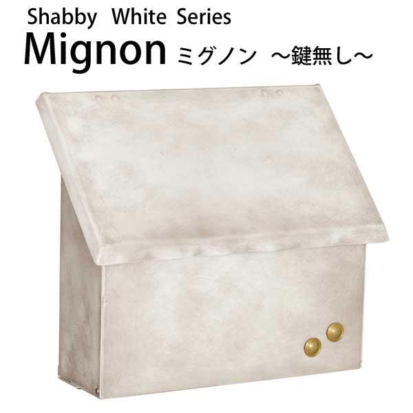 Mignon/ミグノン 鍵無し/郵便ポスト/壁掛けポスト/D-1/RCP/05P03Dec16/【HLS_DU】