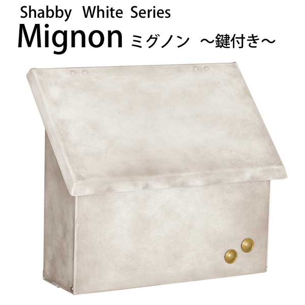 Mignon/ミグノン 鍵付き/郵便ポスト/壁掛けポスト/D-1/RCP/05P03Dec16/【HLS_DU】