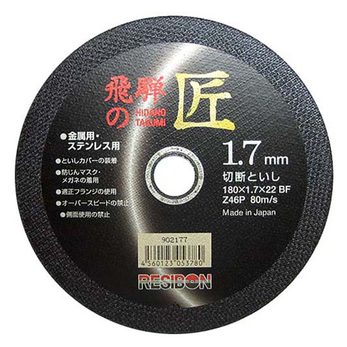 レヂボン・飛騨の匠10枚・180X1.7X22MM