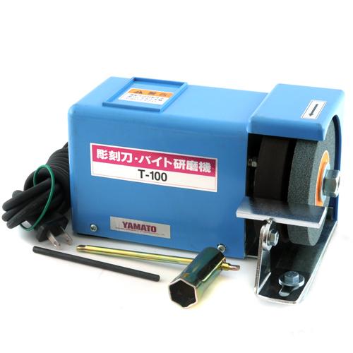 YAMATO・彫刻刀・バイト研磨機・T-100/RCP/05P03Dec16/【HLS_DU】