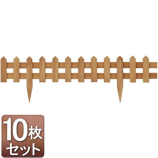 花壇フェンス 900 ナチュラル 10枚セット/ガーデンフェンス/ミニフェンス/木製フェンス