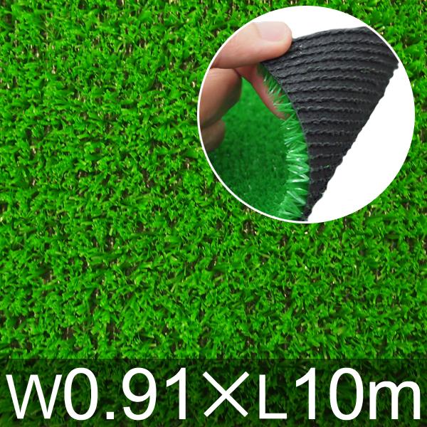人工芝 アートターフ H-1000N W0.91×L10m /送料無料/