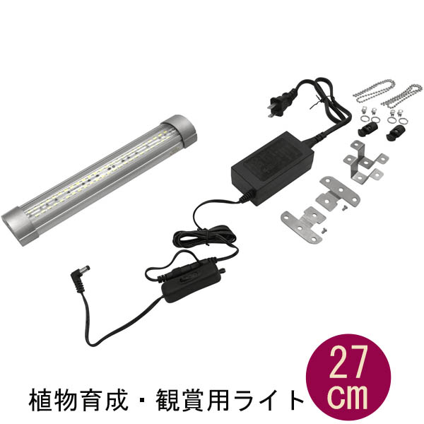 植物育成・観賞用ライト グローライト27cm 基本型/植物育成ライト 植物観賞ライト LEDライト 屋内用/RCP