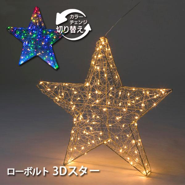 イルミネーション/ledイルミネーション/ローボルト iSparkle(アイスパークル)3Dスター シャンパンゴールド&マルチ /タカショー